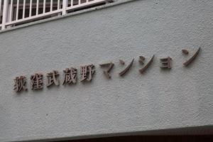 荻窪武蔵野マンションの看板