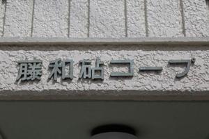 藤和砧コープの看板