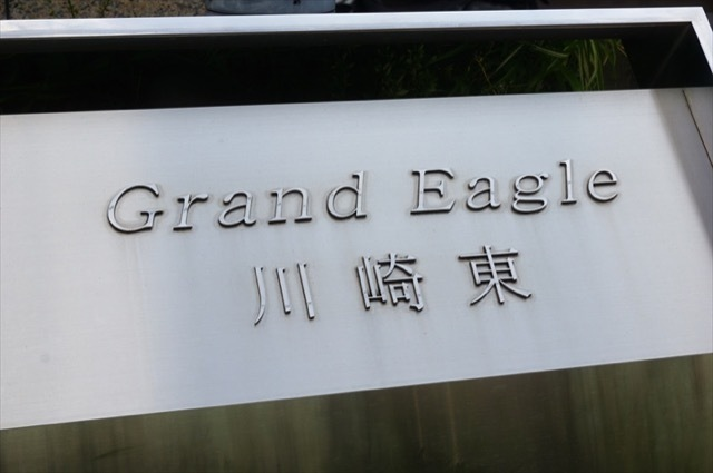グランイーグル川崎東の看板