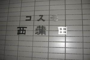 コスモ西蒲田の看板