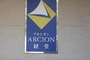 アルシオン経堂の看板