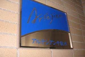 アルテシアン千駄木の看板