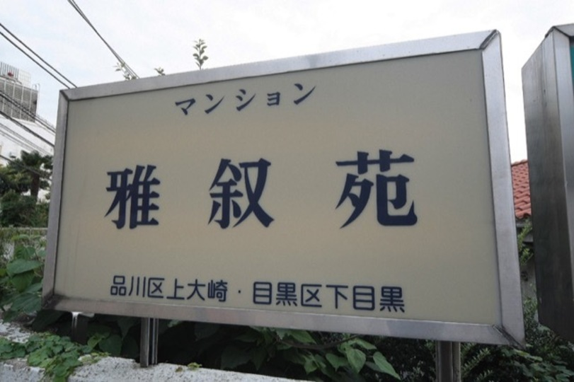 マンション雅叙苑(1〜5号館)の看板