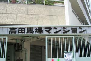 高田馬場マンションの看板