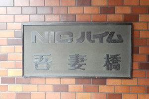ニックハイム吾妻橋の看板