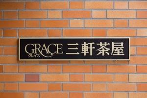 グレイス三軒茶屋の看板