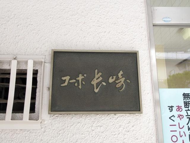 コーポ長崎の看板