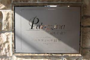 パラツィーナ目黒の看板