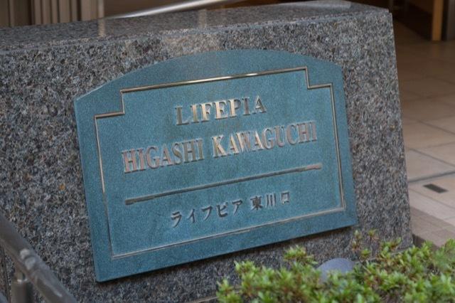 ライフピア東川口の看板