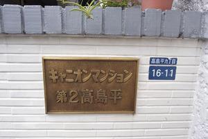 キャニオンマンション第2高島平の看板
