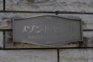 メゾン・ド・セレストの看板
