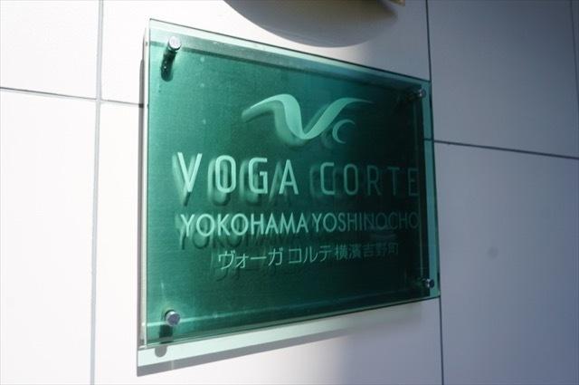 ヴォーガコルテ横濱吉野町の看板