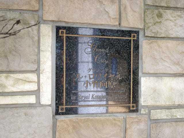 グランシティルロワイヤル小竹向原の看板