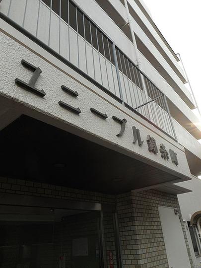 ユニーブル錦糸町の看板