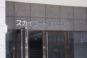 スカイコート浅草雷門の看板