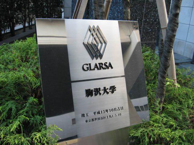 グラーサ駒沢大学の看板