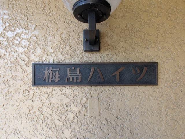 ニチメン梅島ハイツの看板