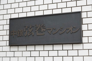 中銀弦巻マンシオンの看板