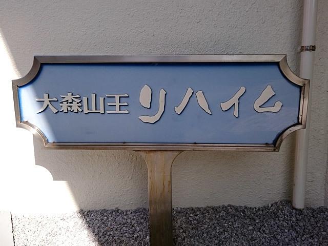 大森山王リハイムの看板
