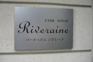 パークハウスリヴレーヌの看板