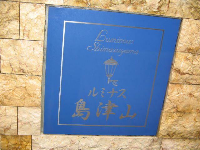 ルミナス島津山の看板