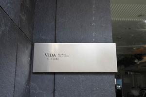ヴィーダ文京関口の看板