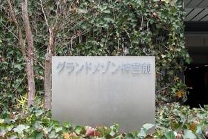 グランドメゾン神宮前の看板