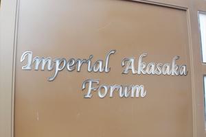 インペリアル赤坂フォラムの看板