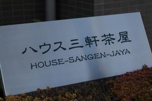 ハウス三軒茶屋の看板