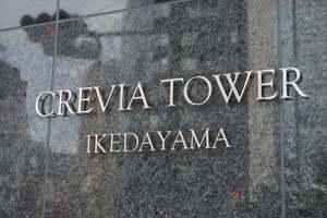 クレヴィアタワー池田山の看板