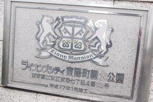 ライオンズシティ東陽町親水公園の看板