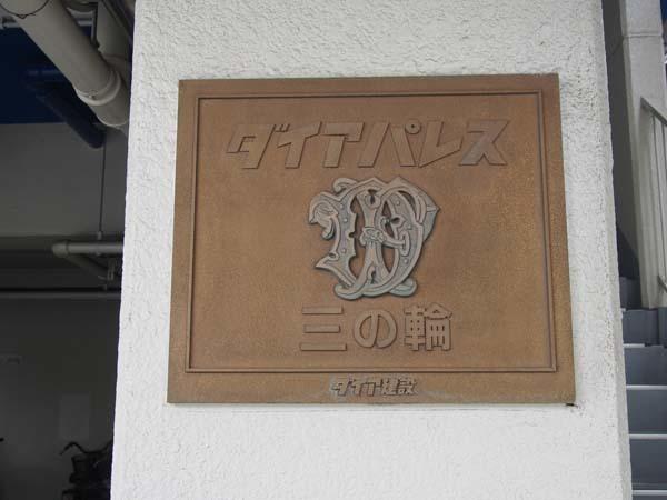 ダイアパレス三ノ輪の看板