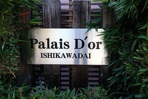 パレドール石川台の看板