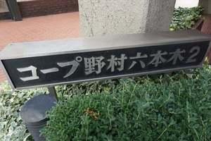 コープ野村六本木2の看板