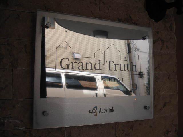 グラントゥルース上落合の看板
