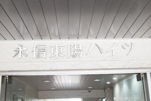 永信東陽ハイツの看板