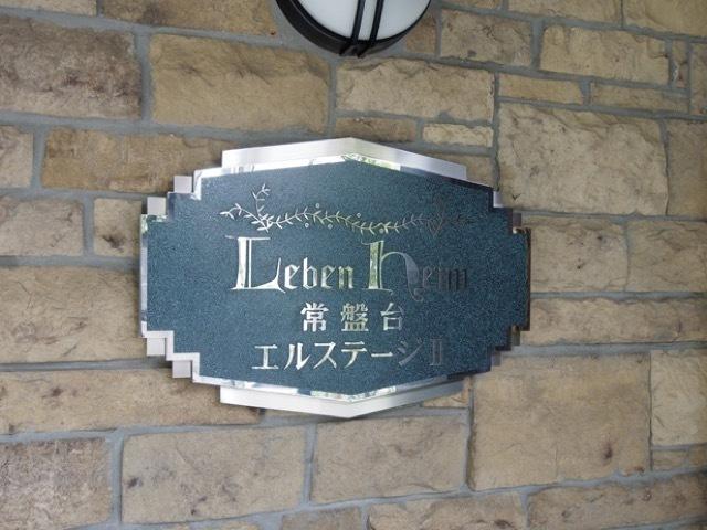 レーベンハイム常盤台エルステージ2の看板
