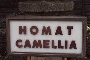 ホーマットカメリアの看板