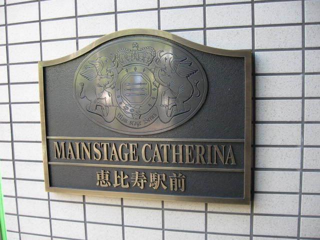 メインステージカテリーナ恵比寿駅前の看板