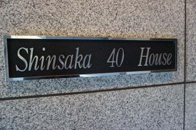 住友不動産赤坂ビルシンサカ40ハウスの看板