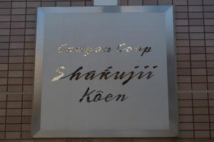 キャニオンコープ石神井公園の看板