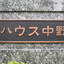 URBANCLASSICハウス中野の看板