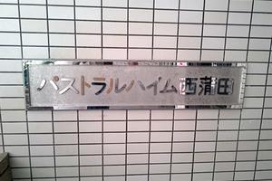 パストラルハイム西蒲田の看板