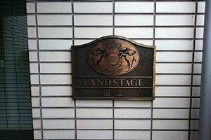 ランドステージ池上の看板
