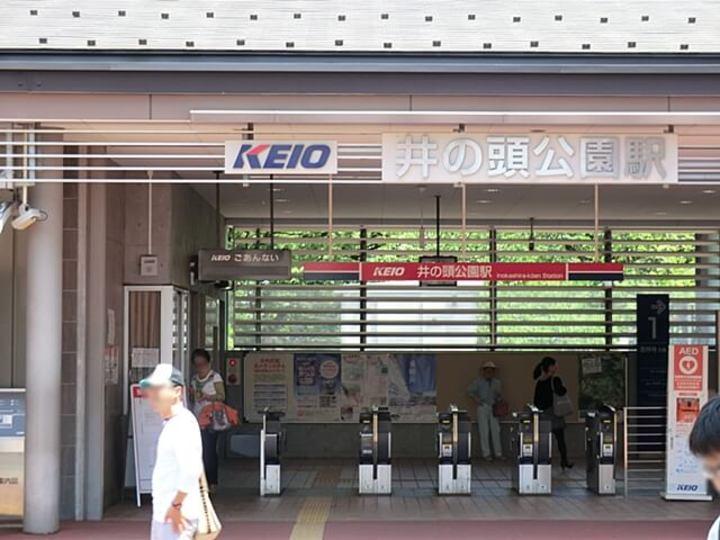 井の頭公園駅
