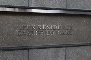 オープンレジデンス学芸大学の看板