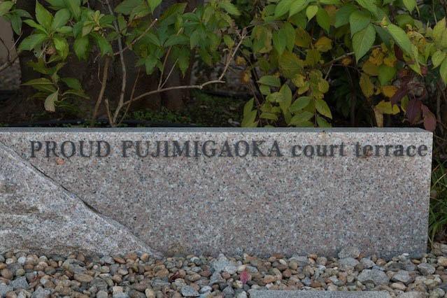 プラウド富士見ヶ丘コートテラスの看板