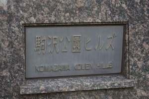 駒沢公園ヒルズの看板