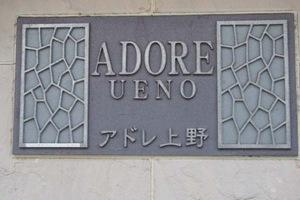アコルデ上野の看板