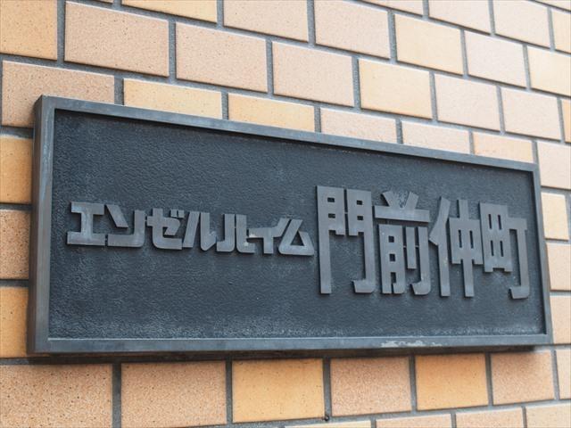 エンゼルハイム門前仲町の看板